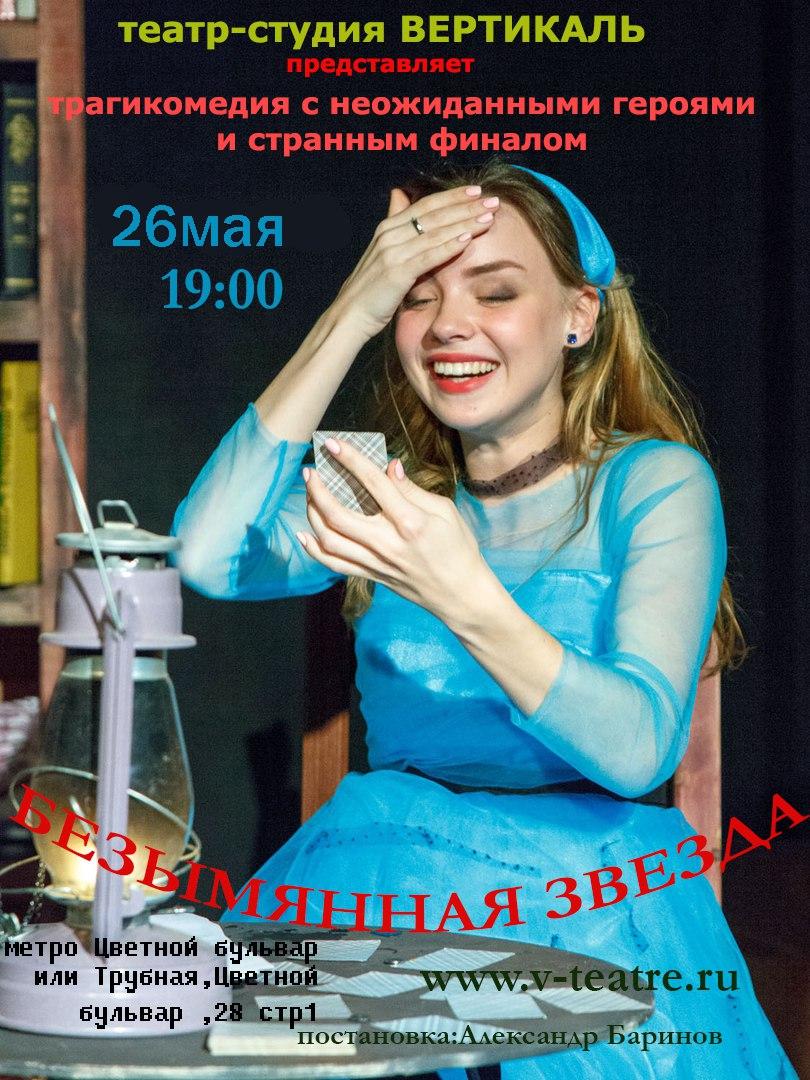 Афиша-Звезда-26.05.