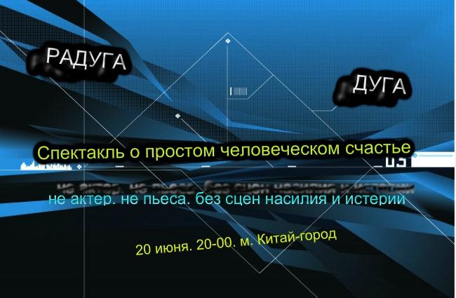 радуга-дуга-2